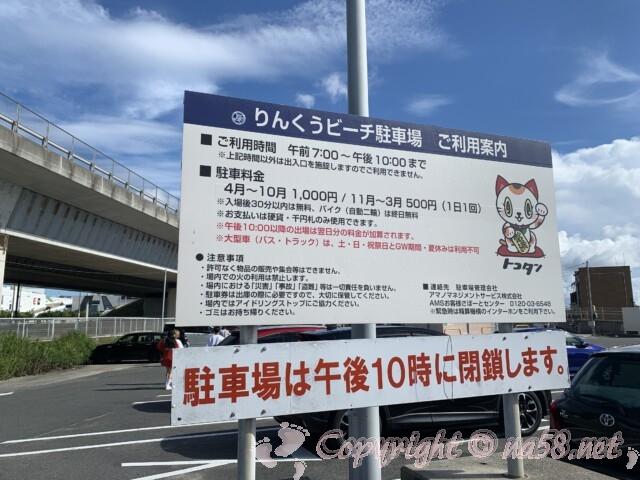 常滑りんくうビーチ(愛知県常滑市)・駐車場の時間と料金