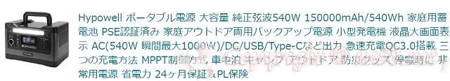 Hypowellポータブル電源大容量PSE認証済み150000mAh/540Wh
