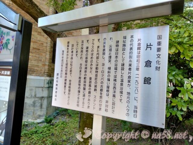片倉館 長野県諏訪市 国の重要文化財
