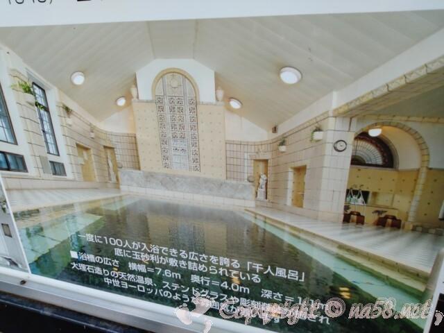 片倉館 千人風呂の案内と写真