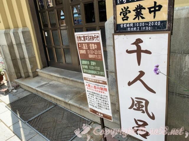 片倉館 長野県諏訪市 千人風呂