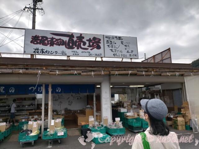日本ライン花木センター・漬物や産直品健康食品の店