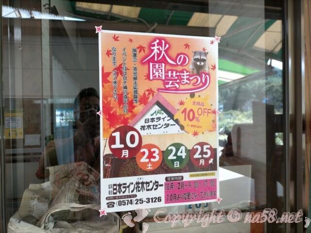 日本ライン花木センター・季節に応じたイベント
