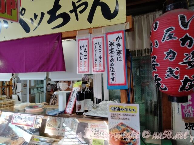 日本ライン花木センター・圧縮式いか焼きの店