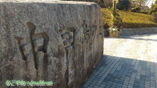 中田島砂丘・無料駐車場と風景・強風注意です(静岡県浜松市)